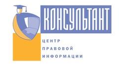 Центр Правовой Информации Консультант