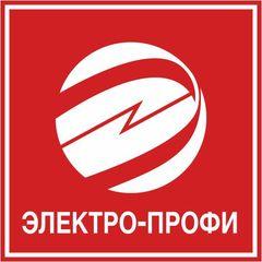 Электро-Профи