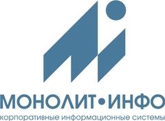 Монолит-Инфо