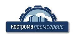 Фирма Костромапромсервис