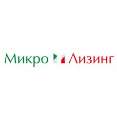 Микро Лизинг