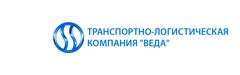 Транспортно-логистическая компания Веда