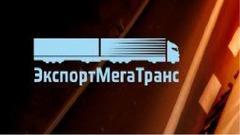 ЭкспортМегаТранс