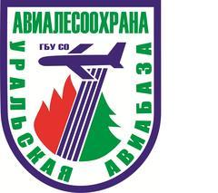 ГБУ СО Уральская база авиационной охраны лесов