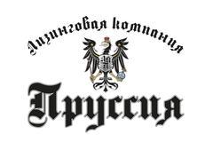 Лизинговая компания Пруссия