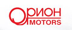 Орион-Моторс
