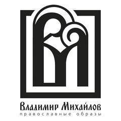 Мастерские Владимира Михайлова