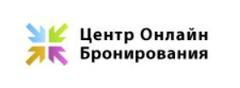 Центр Онлайн Бронирования