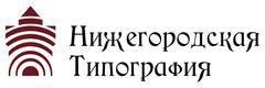 Нижегородская типография