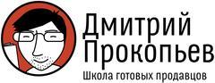 Прокопьев Д. Г.