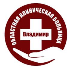 Областная клиническая больница, ГБУЗВО , г.Владимир