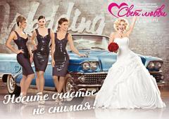 Свет Любви, Дом свадебной и вечерней моды
