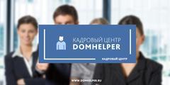 Домхелпер