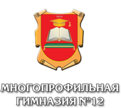 МОУ гимназия №12 г.Твери