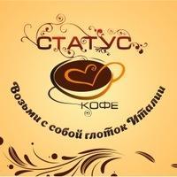 СТАТУС - КОФЕ, Сеть Кофеен
