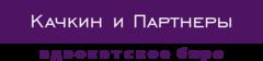 Адвокатское бюро Качкин и Партнеры