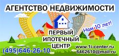 Первый ипотечный центр