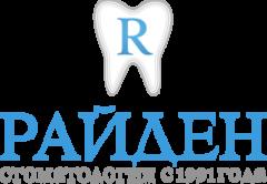 Райден, стоматология