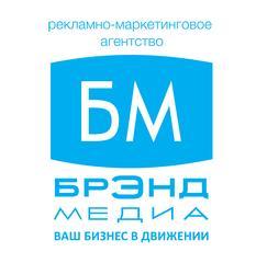 Бренд Медиа