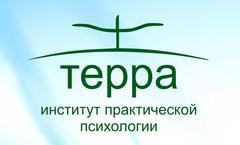 Институт Практической Психологии Терра (Гурина А.А.)
