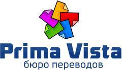 Прима Виста, Агентство переводов