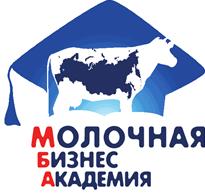 Молочная Бизнес Академия