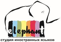 Elephant, Студия иностранных языков (Селезнева А. С, ИП)