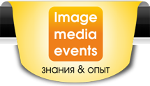 Имидж-Медиа events