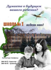 ГУО Заславская СШ №1