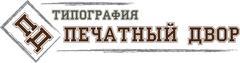 Издательство Печатный Двор