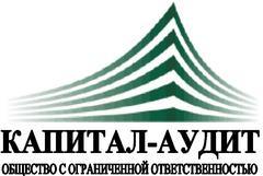 Капитал Аудит