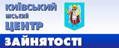 Київський міський центр зайнятості
