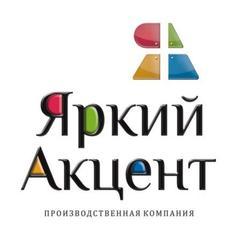 Яркий Акцент,ПК
