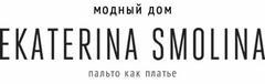 Модный Дом Екатерины Смолиной