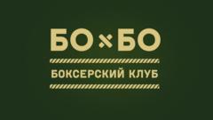 Боксерский клуб Бобо