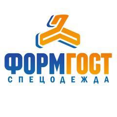 ФОРМГОСТ Спецодежда