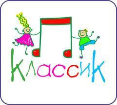 Центр музыкального развития КлассиК