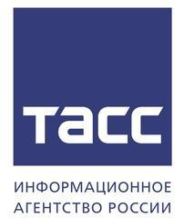 Информационное агентство России ТАСС