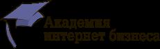 Академия Интернет-Бизнеса