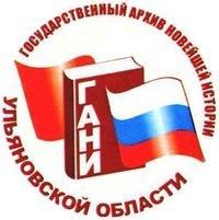 ОГБУ Государственный архив новейшей истории Ульяновской области