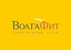Спортивный клуб ВолгаФит