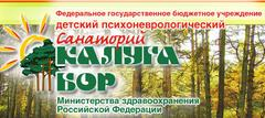 ФГБУ ДПНС Калуга-Бор Минздрава России