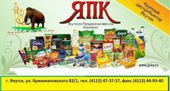 Якутская Продовольственная Компания