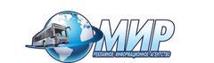 Рекламное информационное агентство МИР