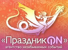 ПраздникON (ИП Панферов Андрей Иванович)
