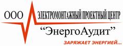 ЭнергоАудит, Электромонтажный Проектный Центр