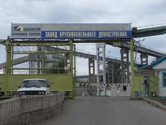 Завод крупно-панельного домостроения