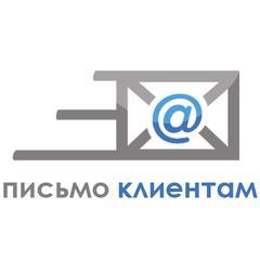 Письмо клиентам