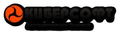 КИБЕРСОФТ