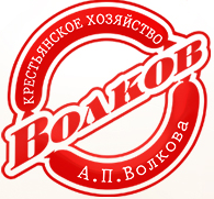Крестьянское хозяйство Волкова А.П.